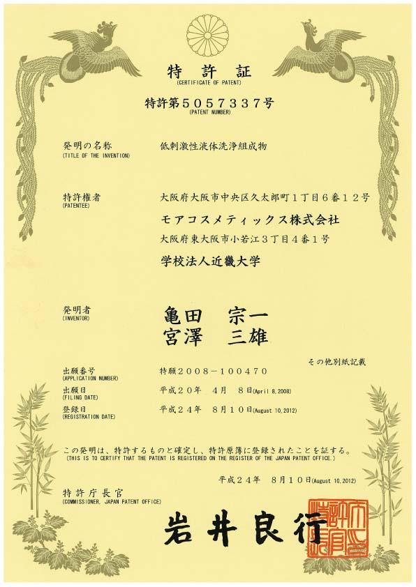 特許証(低刺激洗浄剤)1のコピー